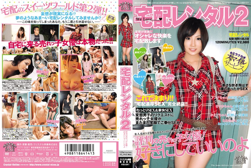 VIS-041 Two Hottest Actress Of Rental Home Delivery Reputation, Have To Love It's OK