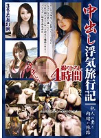 Creampie Infidelity Trip Diary: Another Man's Wife's Secret Trip 下載