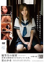 The Honor Student's Secret Life Using Her Neat and Clean Uniform For Barely Legal Action! Saki Hayama 下載
