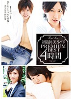 First Time Twinks PREMIUM BEST 4 Hour Special 下載