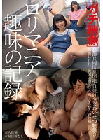 Katsushika Heights - A Tanned Barely Legal Babe's Lewd Videos 3 Download