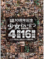 I.B.WORKS 10 Year Anniversary A Video Record Of Obscene Barely Legal Footage 16 Hours 下載