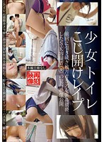 (504ibw00598z)[IBW-598] Raping Barely Legal Babes In The Toilet Download