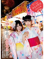 (504ibw00599z)[IBW-599] A Creampie Incest Vacation With My Two Little Sisters Shizuku & Mio Download