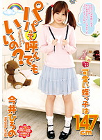 Can I Call You Papa? Tiny Cute Niece Hirono Imai Download
