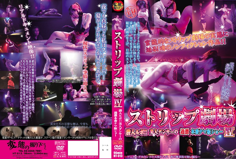 HT-013 Strip Club 4 Infiltration Reportage!! Beautiful Dancer's Explicit Real Sex Show