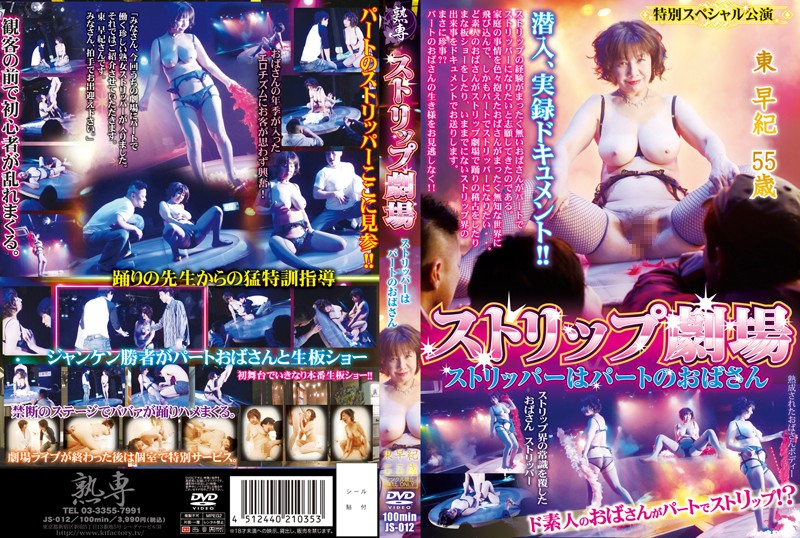 JS-012 Strip Club. The Stripper Is The Middle Aged Part Timer - Saki Azuma, Mature Woman, Featured Actress, Documentary, Big Tits