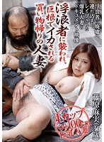 Married Woman On The Way Home From Shopping Gets Attacked By A Vagrant And Cums From Their Big Cock Asami Fujiwara 下載