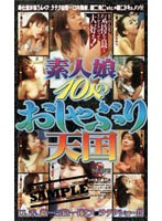 10 Amateur Girls Are In Pacifier Paradise 下載