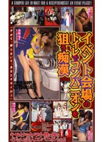 Amateur Footage of Helpless Hostesses Getting Molested in an Exhibition Hall Bathroom 下載