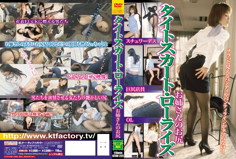 KTDV-225 Low Rise Tight Skirt: Her Ass - Various Worker, Rina Uehara, Other Fetishes, Older Sister, Featured Actress, Cowgirl, Ass Lover
