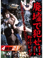 Violation in an Abandoned Building! Outdoor Rape (21 People 4 Hours) Download