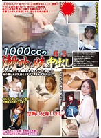 Squirting 1000cc - Little Sister Creampies - Six Women, Three Hours Download
