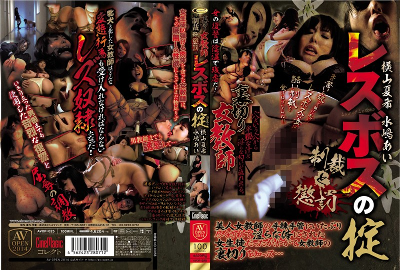 AVOP-025 Backstabbing Female Teacher. Punishment And Discipline. The Rules Of The Lesbian Boss