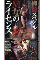 Rope '03 Special The Female Masochist's License Download