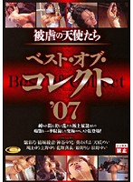 (51cmc005)[CMC-005] Violated Angels Best Of Collection 07 Download