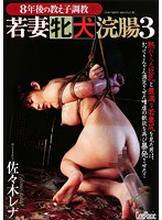 The Training of a Former Student 8yrs Later. Young Bitch Wife's Anal Examination3: Rena Sasaki Download