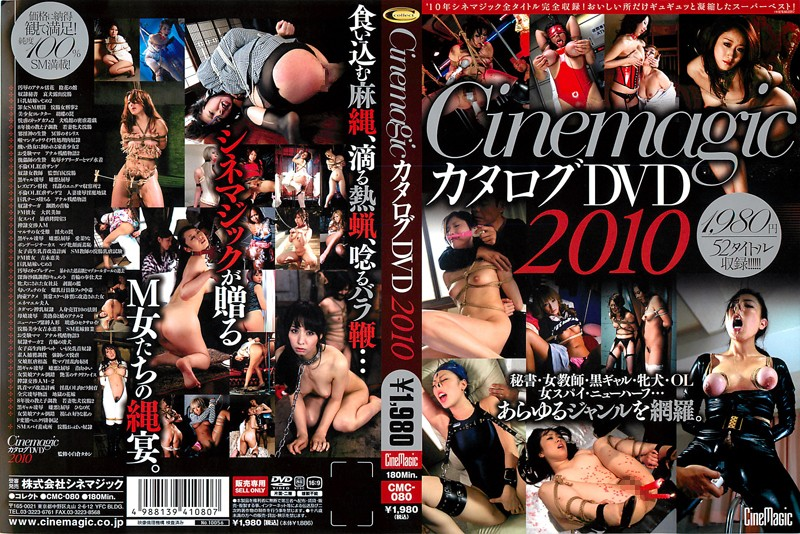 CMC-080	Cinemagic Catalogue 2010 - Humiliation, Compilation, Bondage, BDSM
