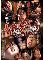 Only Beautiful Women! Nose Torture Hell Festival - The Tragedy Of Women With Beautiful Noses (51cmc00124)