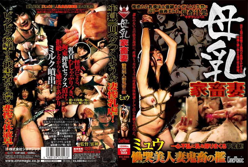 CMF-023 Breast Milk Livestock Wife: Beautiful Married Woman Laments As She Is Brutally Bondaged And Fucked (Myuu) - HighPorn - Watch online jav streaming for free