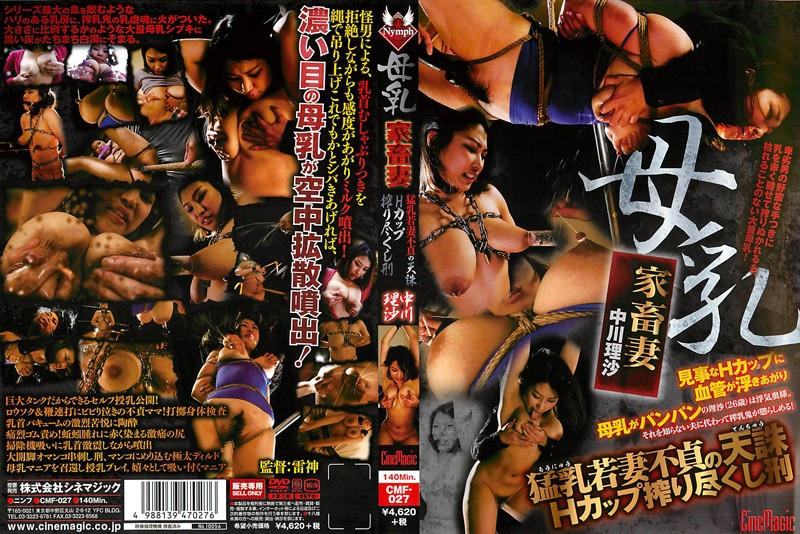 CMF-027 Breast Milk Livestock Wife: This Young Wife's Huge tits Are Barely Containable H-Cups! Risa Nakagawa Risa Nakagawa