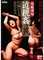 Mother Daughter Humiliation: Incest Trap - Hitomi Enjoji Mimi Yumeno Download