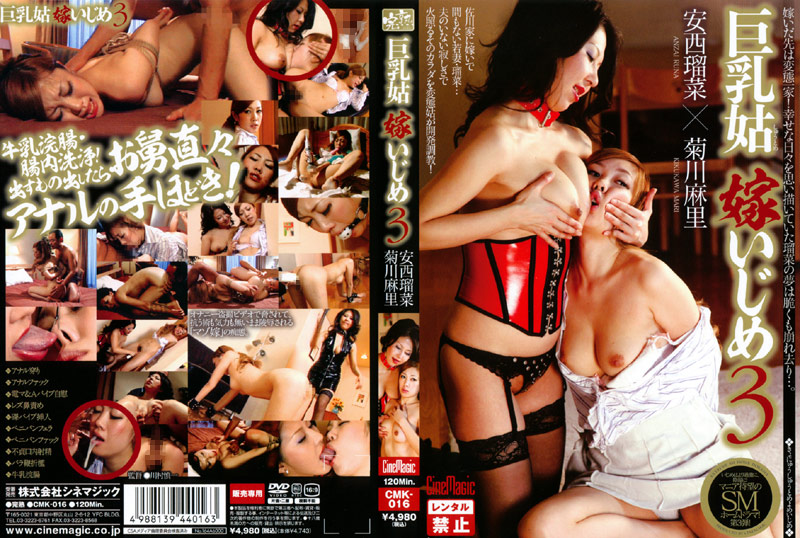 CMK-016 Big Tits Mother-In-Law Bullies Her Daughter-In-Law 3 Runa Anzai Mari Kikugawa