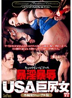 Violent Lust Violent Shame Big Assed Women From The USA Revised Renewed Version (51cmn026)
