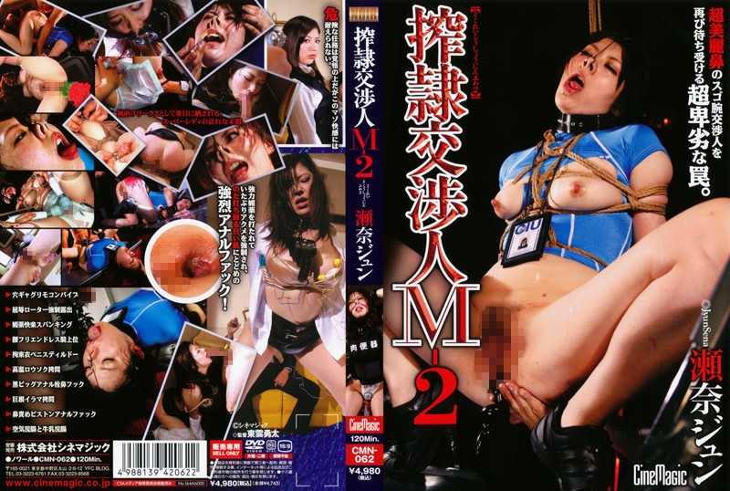 CMN-062 M-2 People Squeezed Slave Negotiation