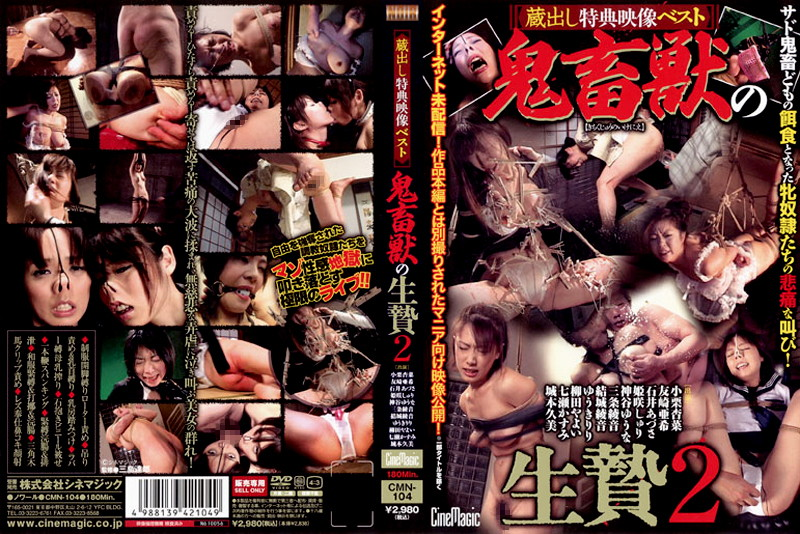 CMN-104 The Best Special Release Feature Footage, Sacrifice For The Brutal Beast 2
