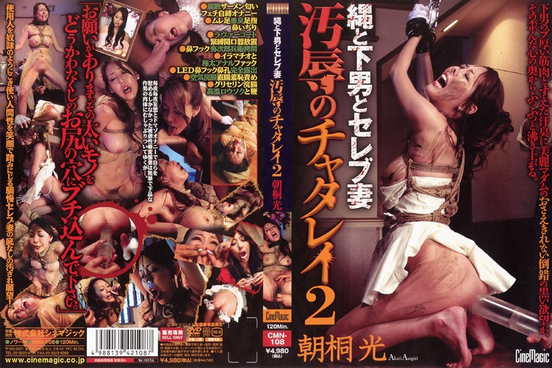 CMN-108 A Rope A Manservant And A Socialite Wife Humiliated Lady Chatterly 2 Akari Asagiri