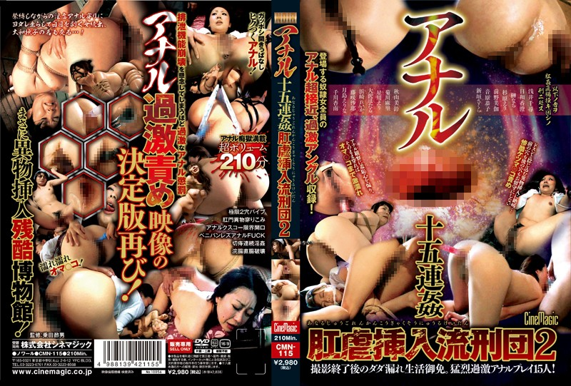 CMN-115 15 Continuous Anal Fucks. Ass Penetration Exile Group 2