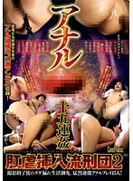 15 Continuous Anal Fucks. Ass Penetration Exile Group 2 Download
