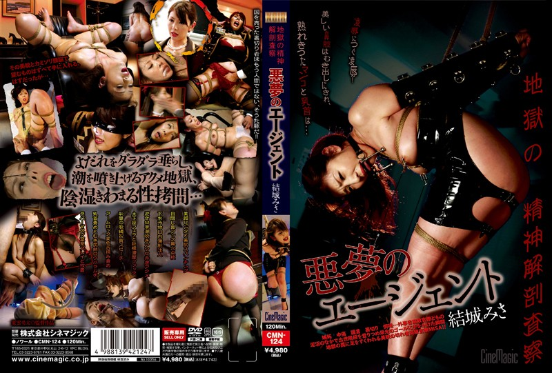CMN-124 The Mind Analysis Inspection From Hell The Agent Of Nightmare Misa Yuki