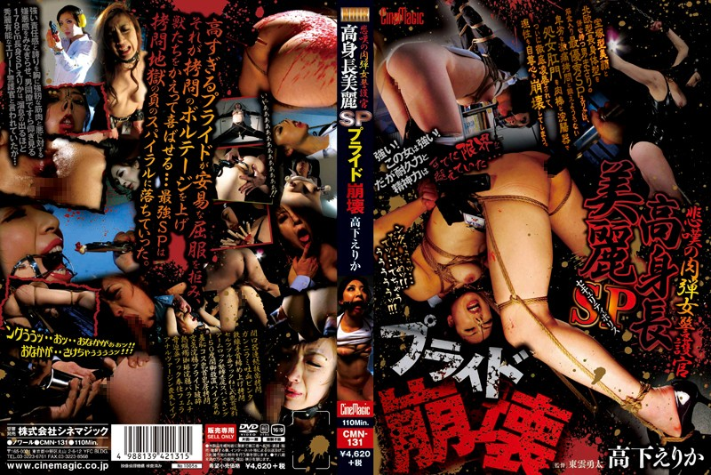 CMN-131 The Fall of a Female SP, the Close Protection Officer. She is Absolutely Strong, Beautiful and Elegant, but her Pride has Been Scarred Deeply. Erika Takashita