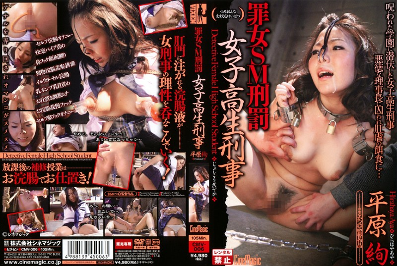 CMV-006 Bad Girl SM Punishment Schoolgirl Sentence Aya Hirahara - Schoolgirl, Sailor Uniform, Featured Actress, Enema, BDSM