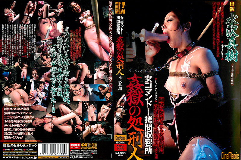 CMV-033 Female commando's torture camp Terrible Execution Master Maki Mizusawa - Sadism, Maki Mizusawa, Humiliation, Female Soldier, Featured Actress, Bondage, BDSM