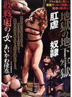 Prisoner of War Anal Abuse Whip Slave The Underground Prison From Hell Yui Aikawa 下載