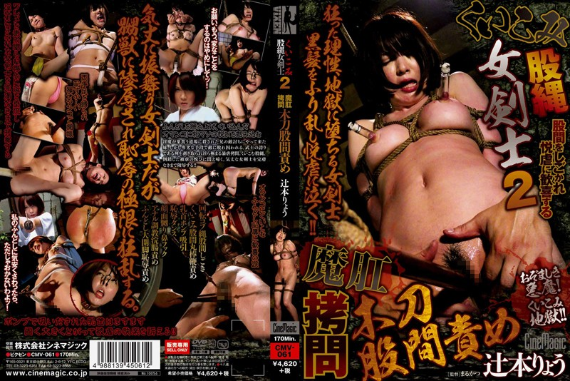 CMV-061 Konawa Woman Swordsman 2 Demon Anal Training Question Wooden Sword Groin Blame Ryo Tsujimoto Bite