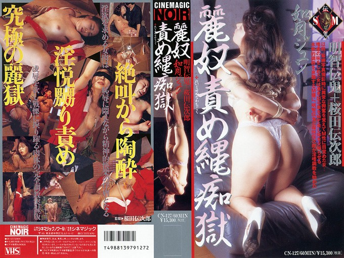 CN-127 Beautiful Servant in Molesting Rope Hell Jun Kisaragi - Training, Lingerie, Jun Kisaragi, Fingering, Bondage
