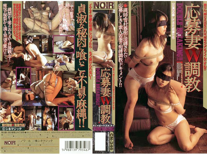 CN-346 Breaking In The Agreeing Wives - Nymphomaniac, Bondage, BDSM, Amateur