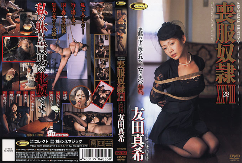 DD-201 Mourning Dress Slave Maki Tomoda - HighPorn - Watch online jav streaming for free