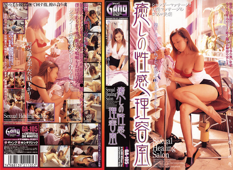 GA-105 The Soothing Erotic Barbershop - Various Worker, Threesome / Foursome, Suzu Takakura, Miyuki Nakatani, Handjob