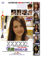 XXXXX! [Five X] Hyogo Complete Amateur Collection Download
