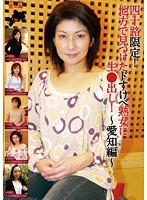 40-Somethings Only! Totally Kinky Mature Women We Find In The Country Take Creampies! ~Aichi Edition~ Download