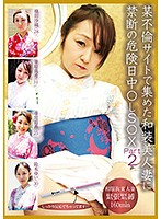 Married Woman Dressed In A Kimono Gets Lured In From An Adultery Website And Gets A Creampie On Her Ovulation Day - Part 2 (52eb00153ps)