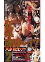 The Rape Of Madness By The Tokyo Violence Club 2 Download