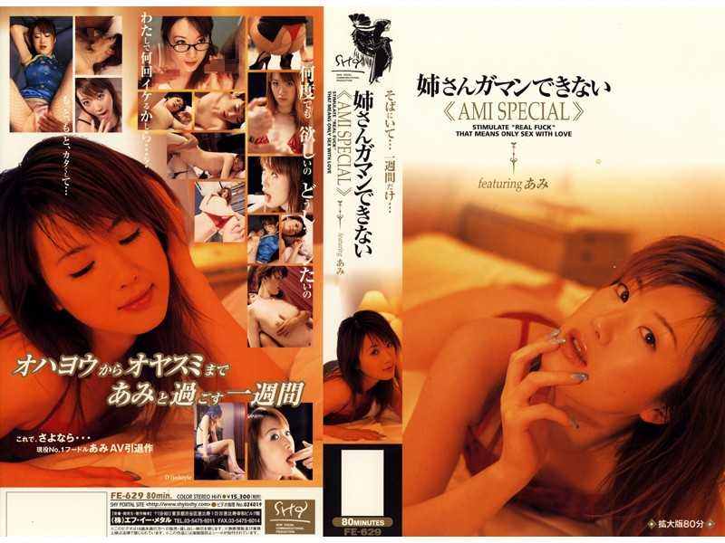 (52fe629)[FE-629] I Can't Control Myself AMI SPECIA Download