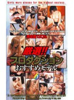 Careful Selection !! Recommended Models Production Download