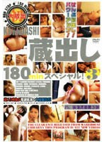 Special Release, 180min Special 3 Download